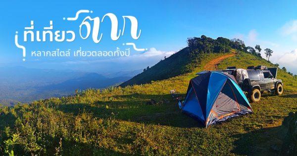 เที่ยวตาก เปิดประสบการณ์กับ 5 สถานที่เที่ยวธรรมชาติ  ที่สามารถเที่ยวได้ทุกฤดูกาล