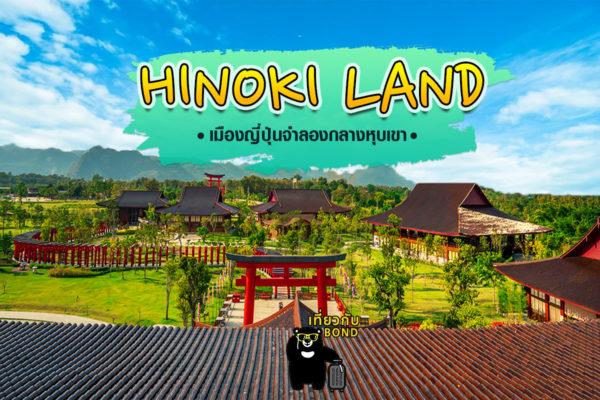 อยากได้ฟิวส์เหมือนไปญี่ปุ่น ไม่ต้องไปถึงญี่ปุ่น ที่นี่เลย Hinoki Land  จ. เชียงใหม่
