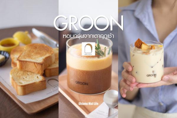 Groon Café หอมกรุ่นกาแฟ โฮมเมดอร่อย ระแวกของจังหวัดเชียงใหม่