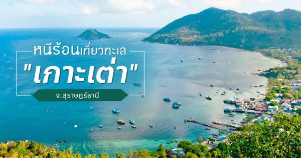 สถานที่ท่องเที่ยวเกาะเต่า บรรยากาศชิล ๆ สายคนชอบทะเลไม่ควรพลาด