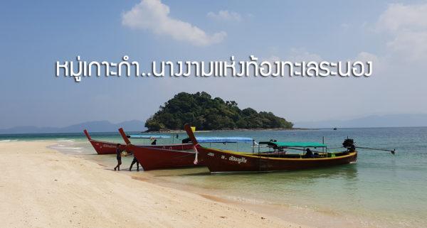 ทะเลที่มีสีครามของท้องทะเลอย่างสวยงามก็ต้อง หมู่เกาะกำ ที่ระนอง