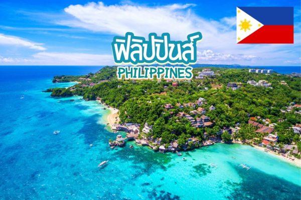 อัพเดตสถานที่ท่องเที่ยวน่าสนใจ ประเทศฟิลิปปินส์ สายเที่ยวไม่ควรพลาด