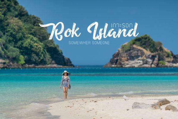 เกาะรอก ดินแดนสวรรค์ของนักท่องเที่ยวที่ชอบท่องเที่ยว