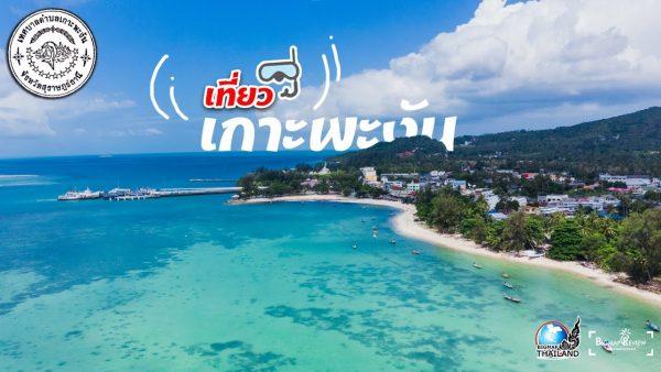 เกาะพะงัน หาดที่มีความสวยงามที่ต่างชาติต่างรู้จักกันดี ต่างชาติหรือคนไทยต้องมา