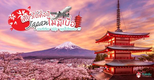 เที่ยวญี่ปุ่น เที่ยวทะเล วิวสวย น้ำใส ถ่ายรูปสุดปัง