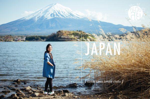 ช่วงเวลาที่เหมาะแก่การ เที่ยวญี่ปุ่น ทั้งฟิน ทั้งคุ้ม