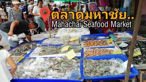 ตลาดมหาชัย ที่เที่ยวสำหรับคนรักอาหารทะเล