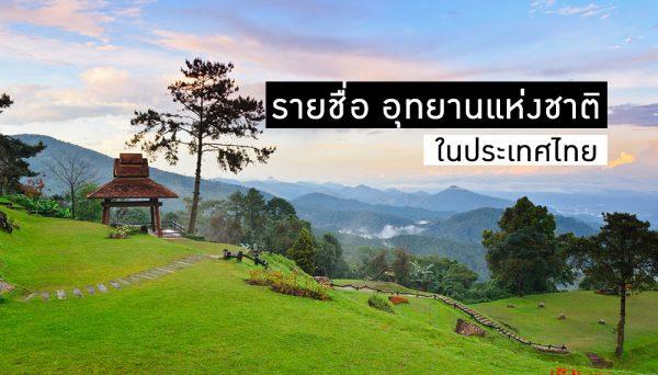 อุทยานแห่งชาติ 5 แห่ง ที่ครองใจนักท่องเที่ยวสายธรรมชาติหลาย ๆ คน