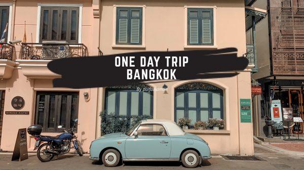 เที่ยวกรุงเทพฯ 1 วัน แบบประหยัดในมุมที่ไม่เคยรู้ แต่วันนี้จะได้รู้กันแล้วค่ะ